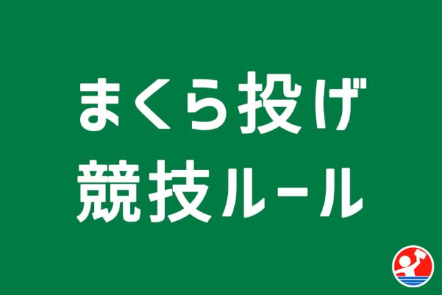 全日本まくら投げ大会 in 伊東温泉 公式競技ルール