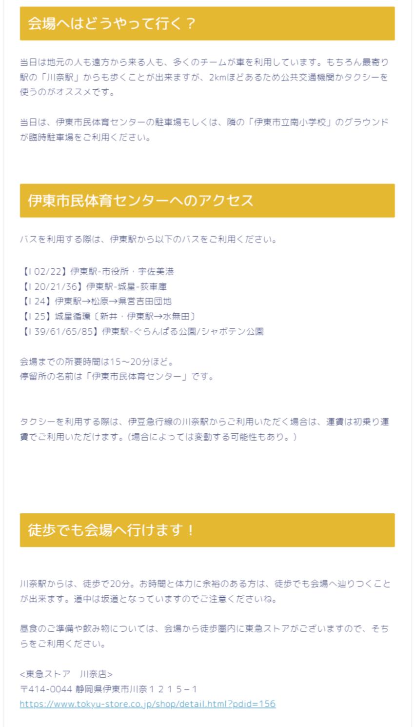 盗用サイト「まくら投げマガジン」